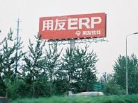 用友ERP
